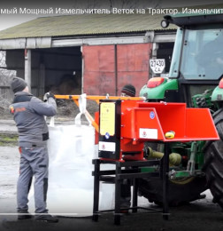 ИЗМЕЛЬЧИТЕЛЬ ВЕТОК TN-180Т